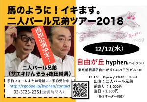 スクリーンショット 2018-10-16 14.13.16